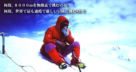 無酸素登頂 - 登山家 小西浩文 オフィシャルウェブサイト