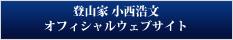 登山家小西浩文オフィシャルウェブサイト